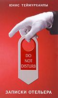 Do not disturb. Записки отельера
