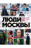 Люди Москвы