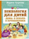Психология для детей. Дома, в школе, в путешествии