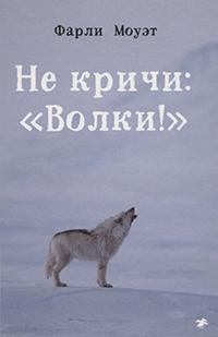 Не кричи: ''Волки!''