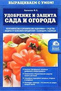 Удобрение и защита сада и огорода