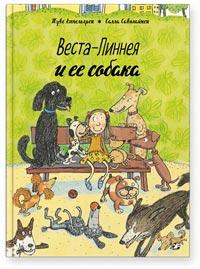 Веста-Линнея и ее собака