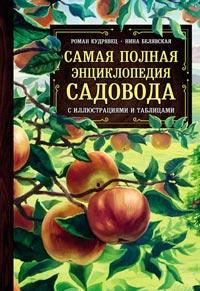 Самая полная энциклопедия садовода с иллюстрациями и таблицами