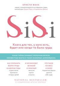SiSi. Книга для тех, у кого есть, будет или когда-то была грудь