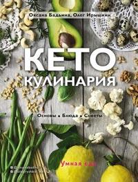 Кето-кулинария