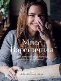 Мисс Вареничная