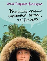 Режиссёр сказал: одевайся теплее, тут холодно