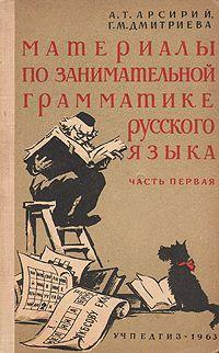 Материалыпо занимательной грамматике русского языка