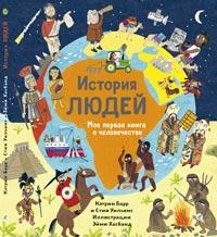 История людей. Моя первая книга о человечестве