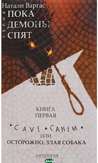 Cave сanem, или Осторожно, злая собака