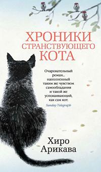 История странствующего кота