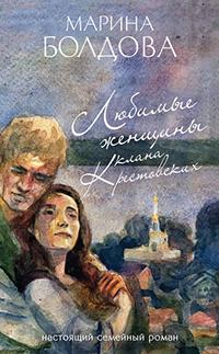 Любимые женщины клана Крестовских