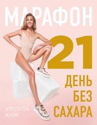 Марафон: 21 день без сахара