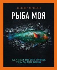 Рыба моя