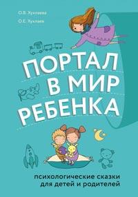 Портал в мир ребенка