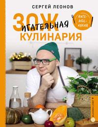 ЗОЖигательная кулинария