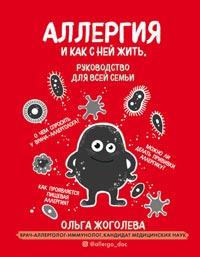 Аллергия и как с ней жить