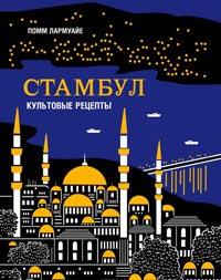 Стамбул. Культовые рецепты