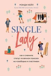 Single Lady
