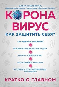Коронавирус: как защитить себя? Кратко о главном»