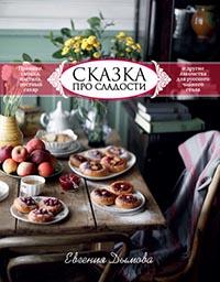 Сказка про сладости. Пряники, смоква, пастила, постный сахар и другие приятности для русского чайного стола