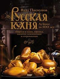 Русская кухня. Лучшее за 500 лет. Книга третья. Пироги и каши, варенья, напитки освежающие и согрев