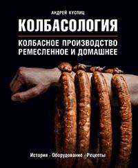 Колбасология