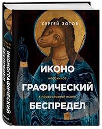 Иконографический беспредел. Необычное в православной иконе