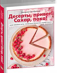 Десерты, привет! Сахар, пока! Ваши любимые торты, пирожные и печенье без грамма сахара