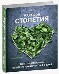 Марафон столетия. Как сформировать здоровые привычки за 12 дней