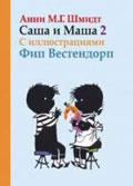 Саша и Маша 2. Рассказы для детей