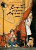 Волшебное закулисье Мариинского театра