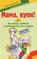 Мама, купи! или Как ходить с ребенком по магазинам без слез и истерик
