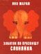 Хоботок по прозвищу Слоняйка