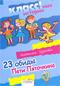 23 обиды Пети Пяточкина