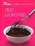 Книга Гастронома. Про шоколад