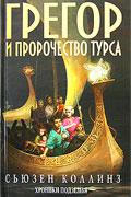 Грегор и пророчество Турса