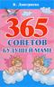 365 советов будущей маме