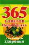 365 советов Поля Брэгга для вашего здоровья