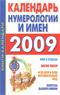 Календарь нумерологии и имен на 2009 год
