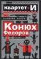 Смешная книга: Конюх Федоров и не только…