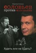 Соловьев против Соловьева. Худеть или не худеть?