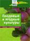 Плодовые и ягодные культуры. Путеводитель