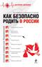 Как безопасно родить в России