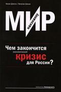 Мир наизнанку. Чем закончится экономический кризис для России?