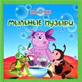 Лунтик и его друзья: Мыльные пузыри