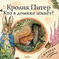 Кролик Питер: кто в домике живет? Книжка-игрушка