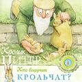 Кролик Питер: кто выручит крольчат? Книжка-игрушка