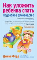 Как уложить ребенка спать. Подробное руководство