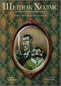 Шерлок Холмс и Голубой карбункул. По рассказу Артура Конан Дойла